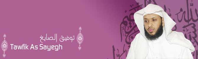 Murotal Merdu Taufik As Sayegh Quran 30 Juz