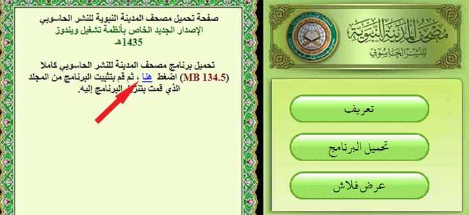 Download Program Mushaf Madinah
